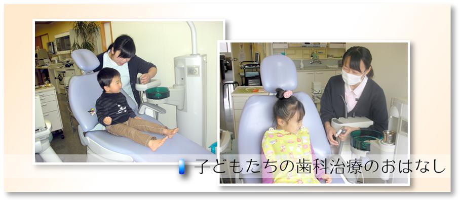 子どもたちの歯科治療のおはなし