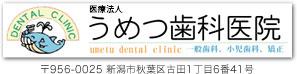 うめつ歯科医院|新潟市秋葉区(旧 新津市)の歯科医院