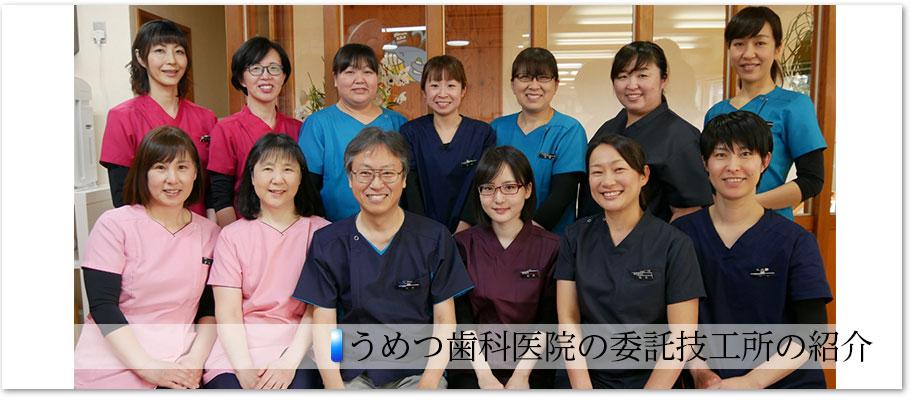 うめつ歯科医院の委託技工所の紹介